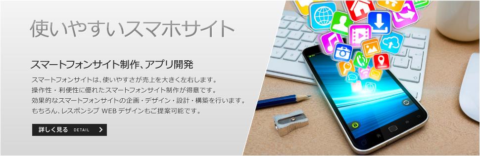 使いやすいスマートフォンサイト制作、レスポンシブWEBデザイン