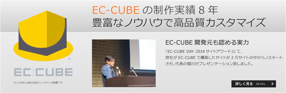 EC-CUBE構築、EC-CUBEカスタマイズ。EC-CUBEの構築実績8年。豊富なノウハウで高品質カスタマイズ。