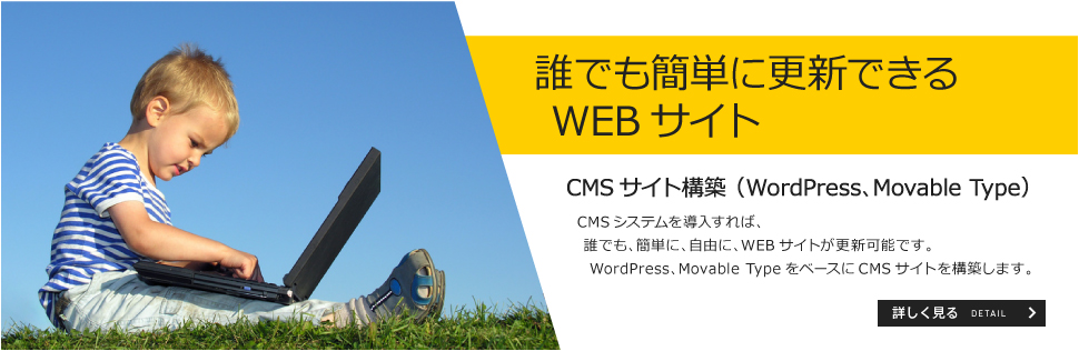 Movable Type、WordPressでのCMSサイト構築。誰でも簡単に更新できるWEBサイト。