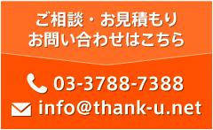 ご相談・お見積もりのお問い合わせはこちら 03-3788-7388 / info@thank-u.net