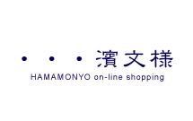 濱文様法人様向けサイト(B2B卸売サイト)