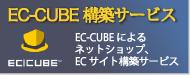EC-CUBE ECサイト構築サービス