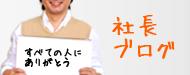サンクユー代表ブログ