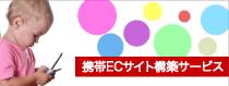 EC-CUBE 携帯ECサイト/携帯通販サイト制作サービス