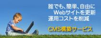 Movable Type。Webサイトを簡単、自由に更新でき、運用コストを削減できる。Webサイト・CMS構築サービス。
