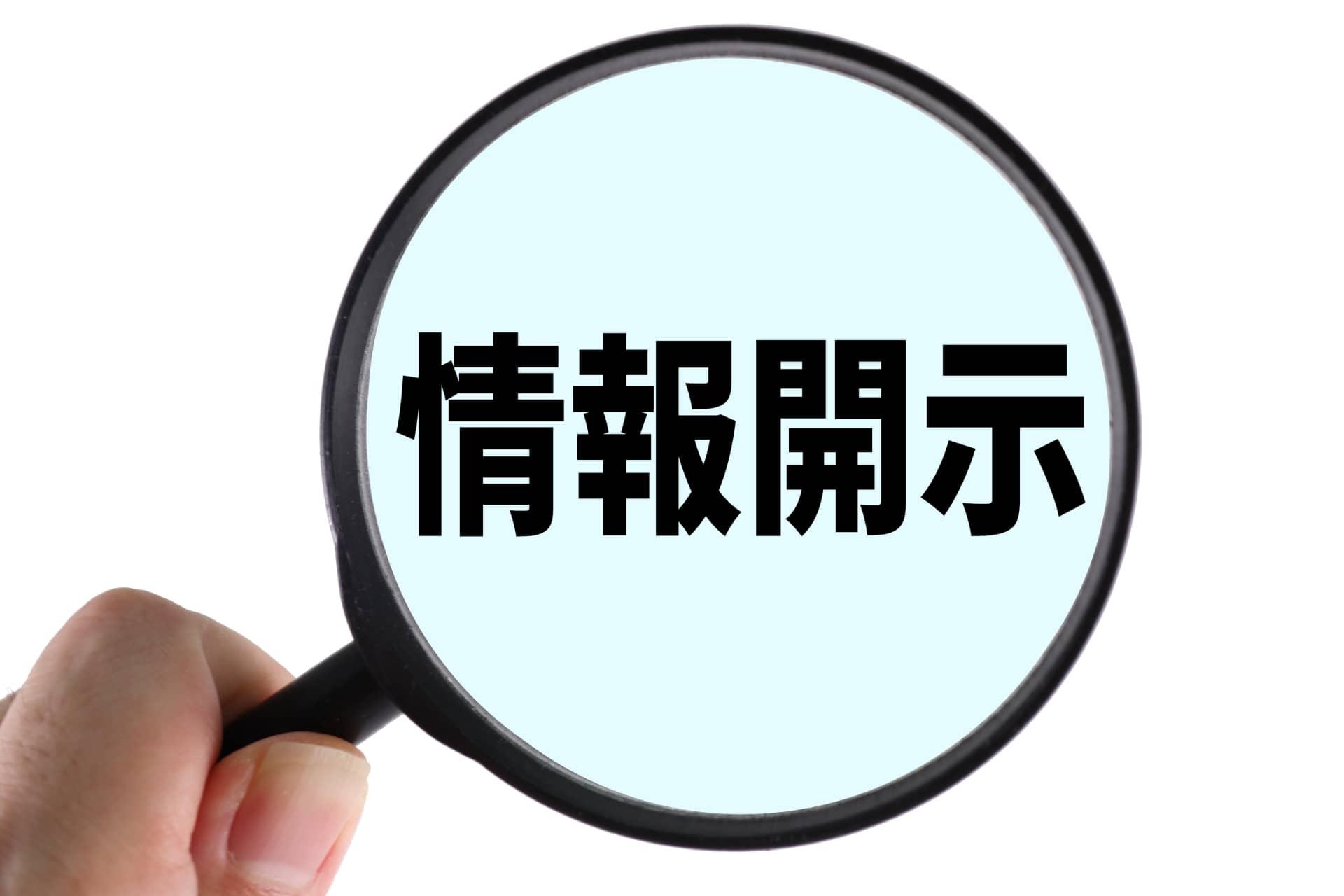 EC-CUBE脆弱性情報の公開の是非