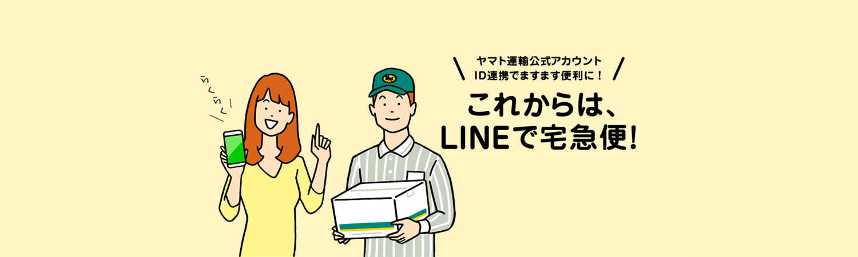 ヤマト運輸のLINEで配達予定を事前通知、および配達予定日時を変更するサービスを利用してみた