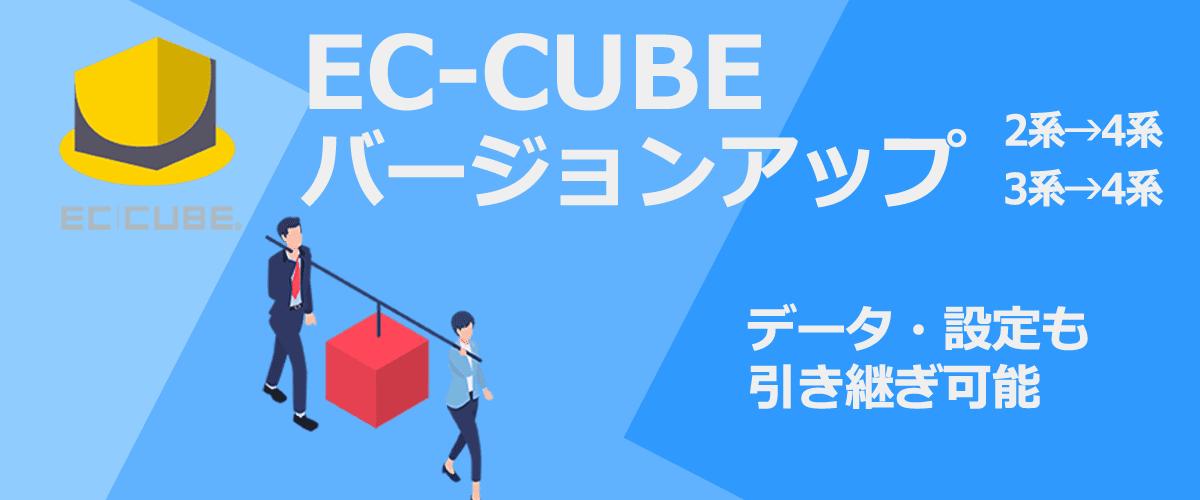 EC-CUBE2系から4系へバージョンアップ|データ・設定も引き継ぎ可能