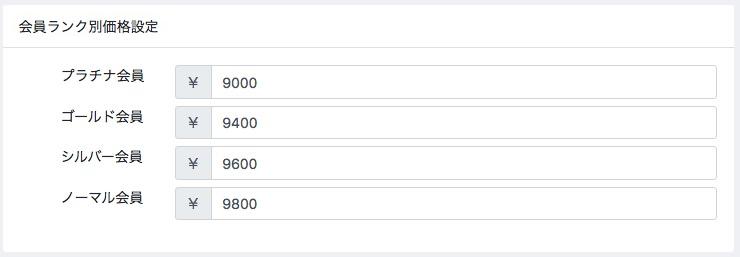 会員ランクごと、かつ商品ごとに商品価格を設定する