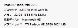 iMacはiMac (27-inch, Mid 2010)