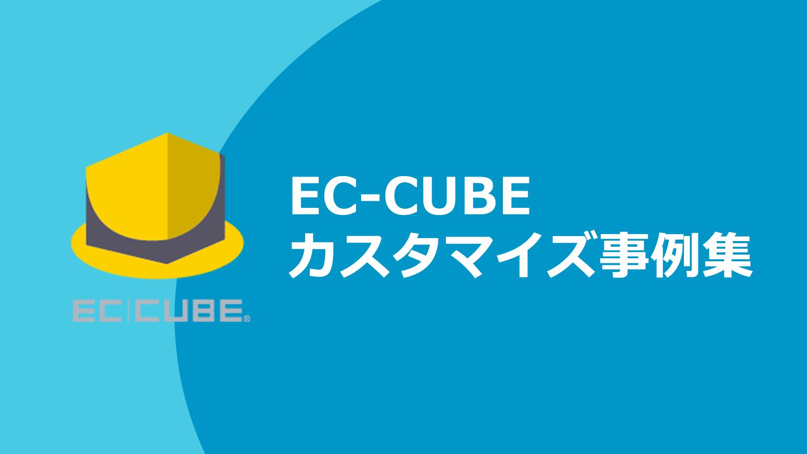 EC-CUBEカスタマイズ事例をまとめてみました