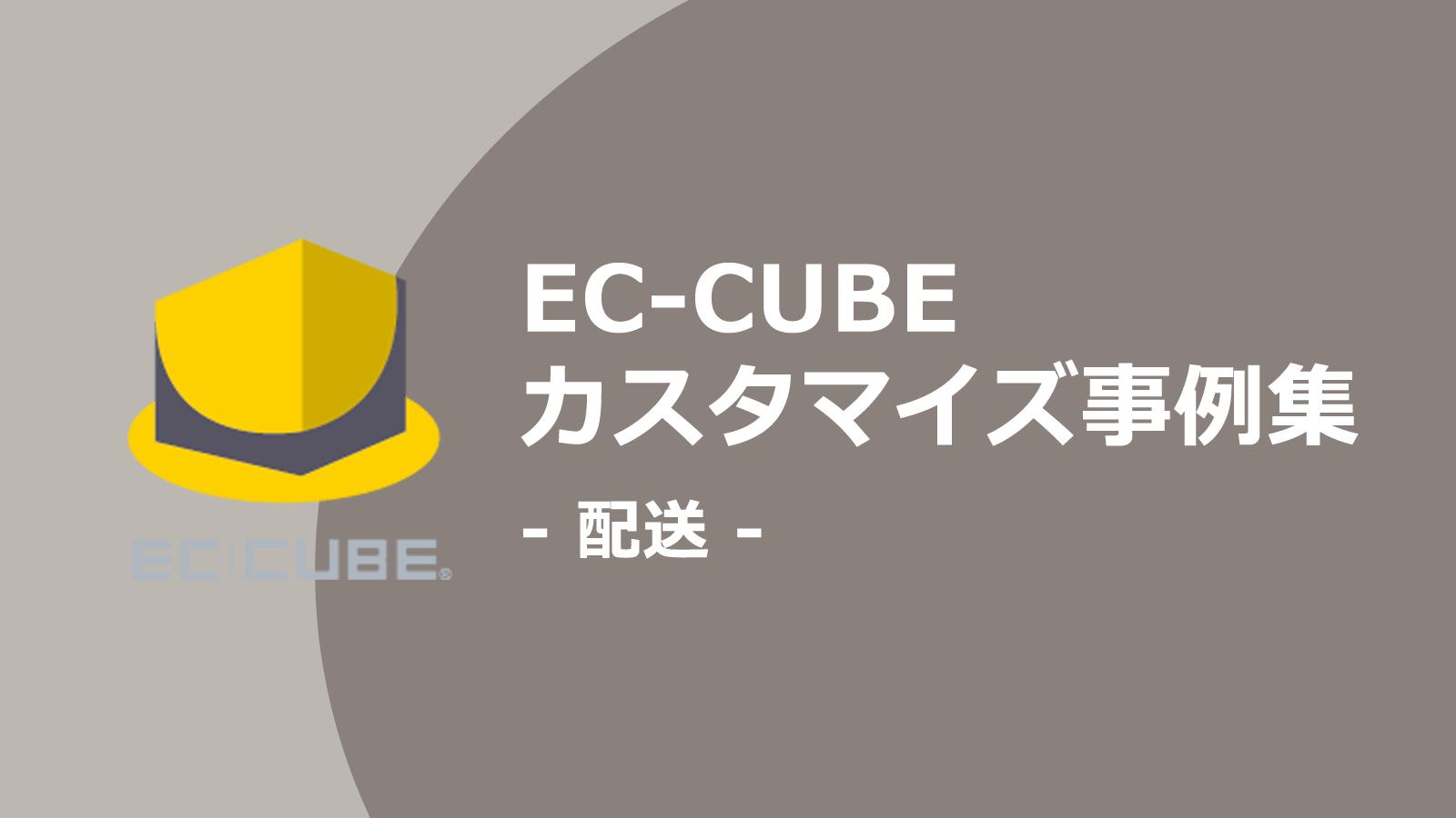 配送料金を細かく設定することができれば会員もECサイトもメリットが大きい。配送関連のEC-CUBEカスタマイズ事例集