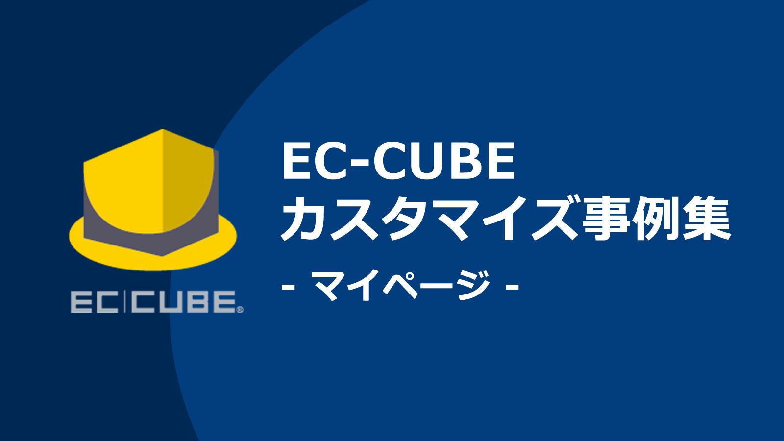 充実したマイページは顧客満足度をアップする。マイページに関するEC-CUBEカスタマイズ事例集