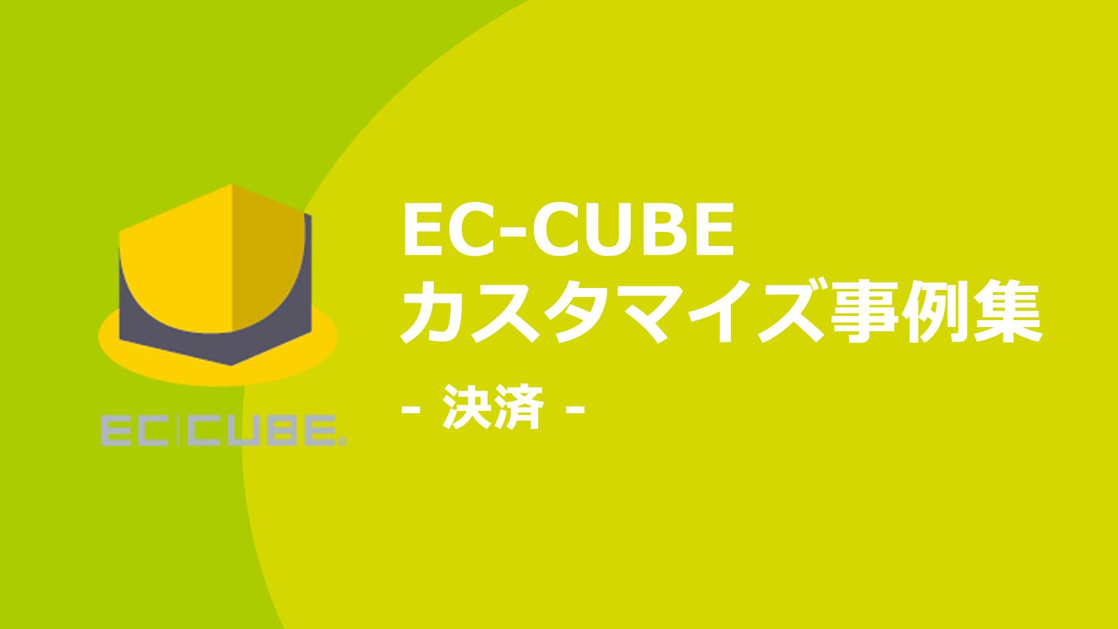 決済し易いECサイトは注文率がアップする。決済関連のEC-CUBEカスタマイズ事例集