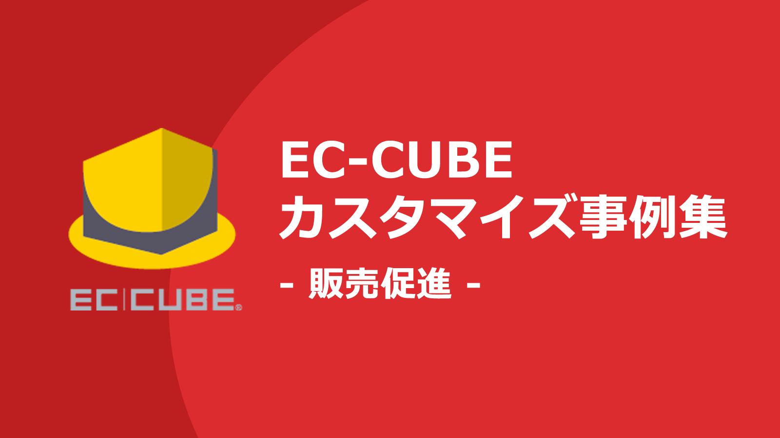 売り上げアップする販売促進に関するEC-CUBEカスタマイズ事例集