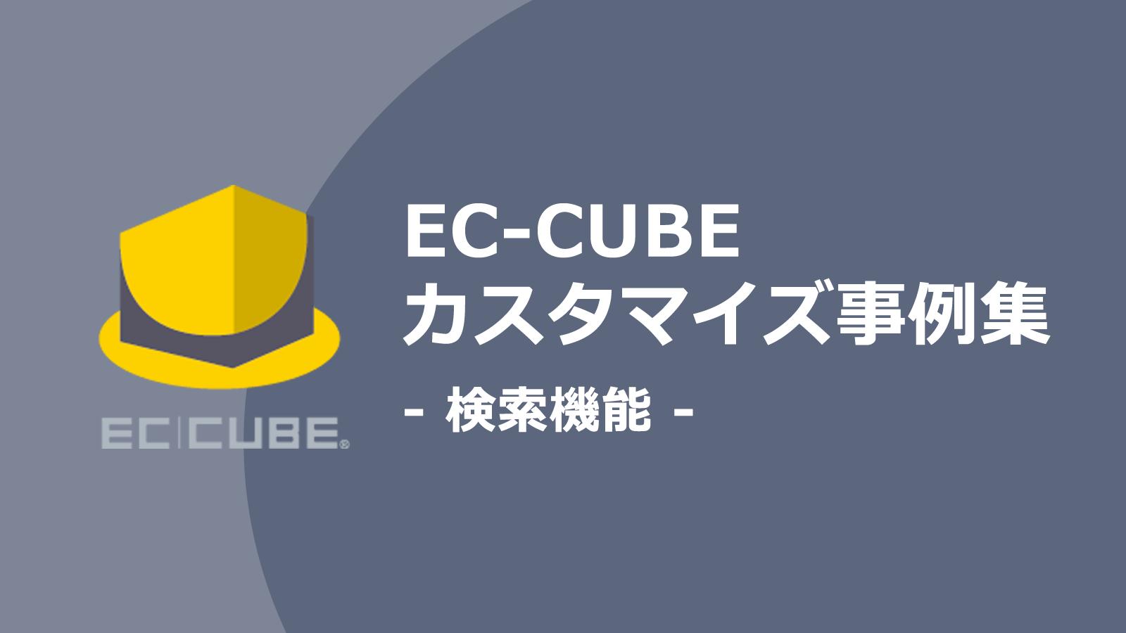 欲しい商品がすぐ見つかば注文率がアップする。検索機能に関するEC-CUBEカスタマイズ事例集