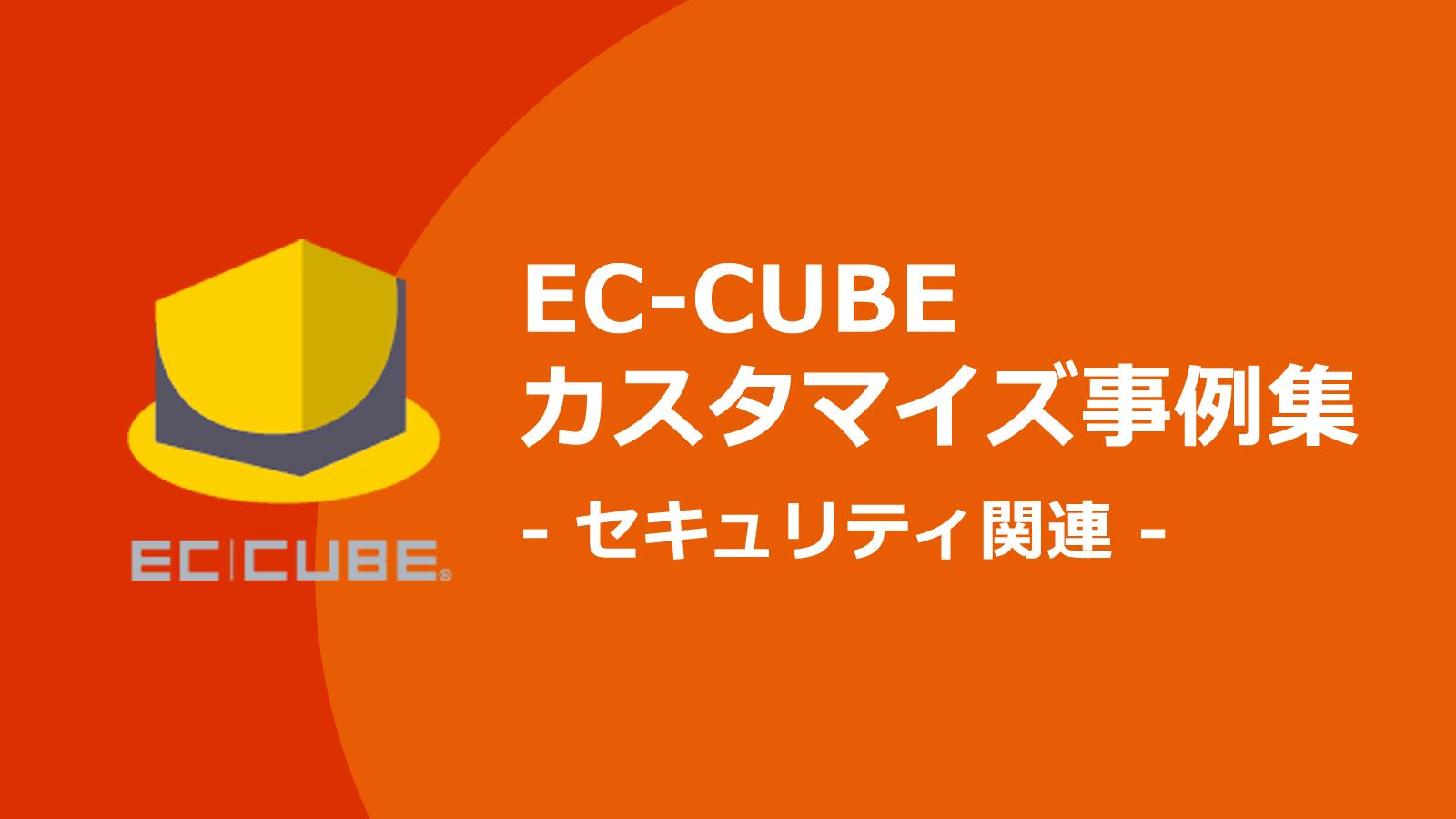 安全なECサイト運営の為にはセキュリティ対策は必須。セキュリティ関連のEC-CUBEカスタマイズ事例集