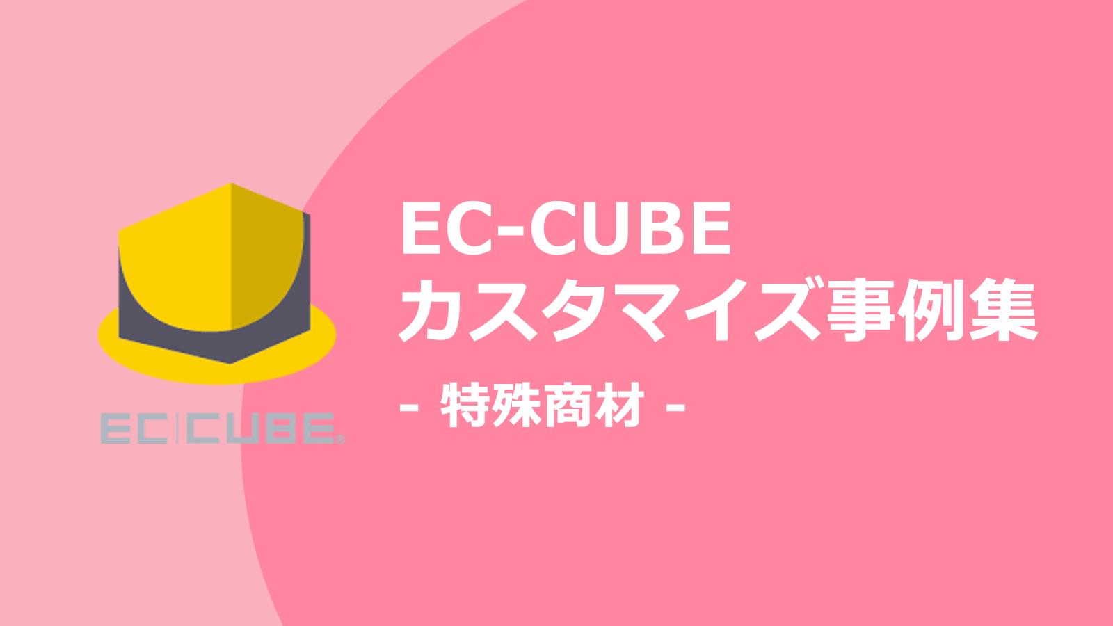 特殊な商材を販売する為のEC-CUBEカスタマイズ事例集