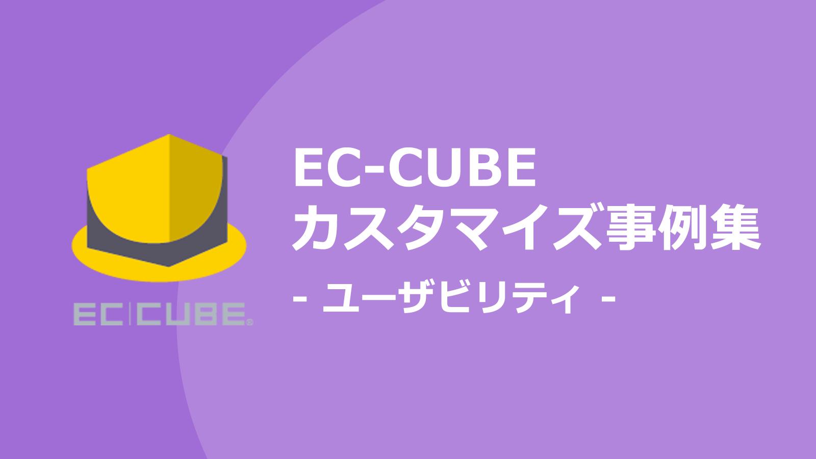 ECサイトのユーザビリティ向上することで売り上げがアップする。ユーザビリティが向上するEC-CUBEカスタマイズ事例集