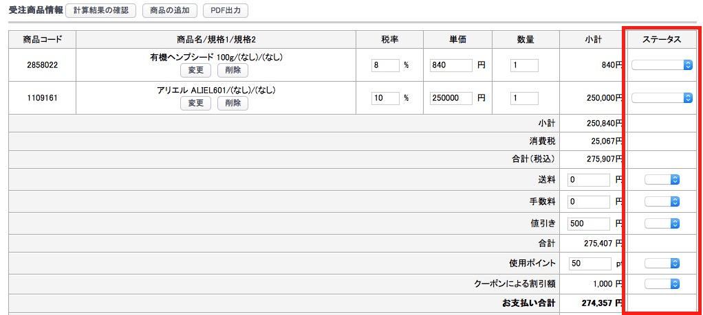EC-CUBE管理画面>受注管理>受注登録で、商品ごとに受注ステータスを設定できる