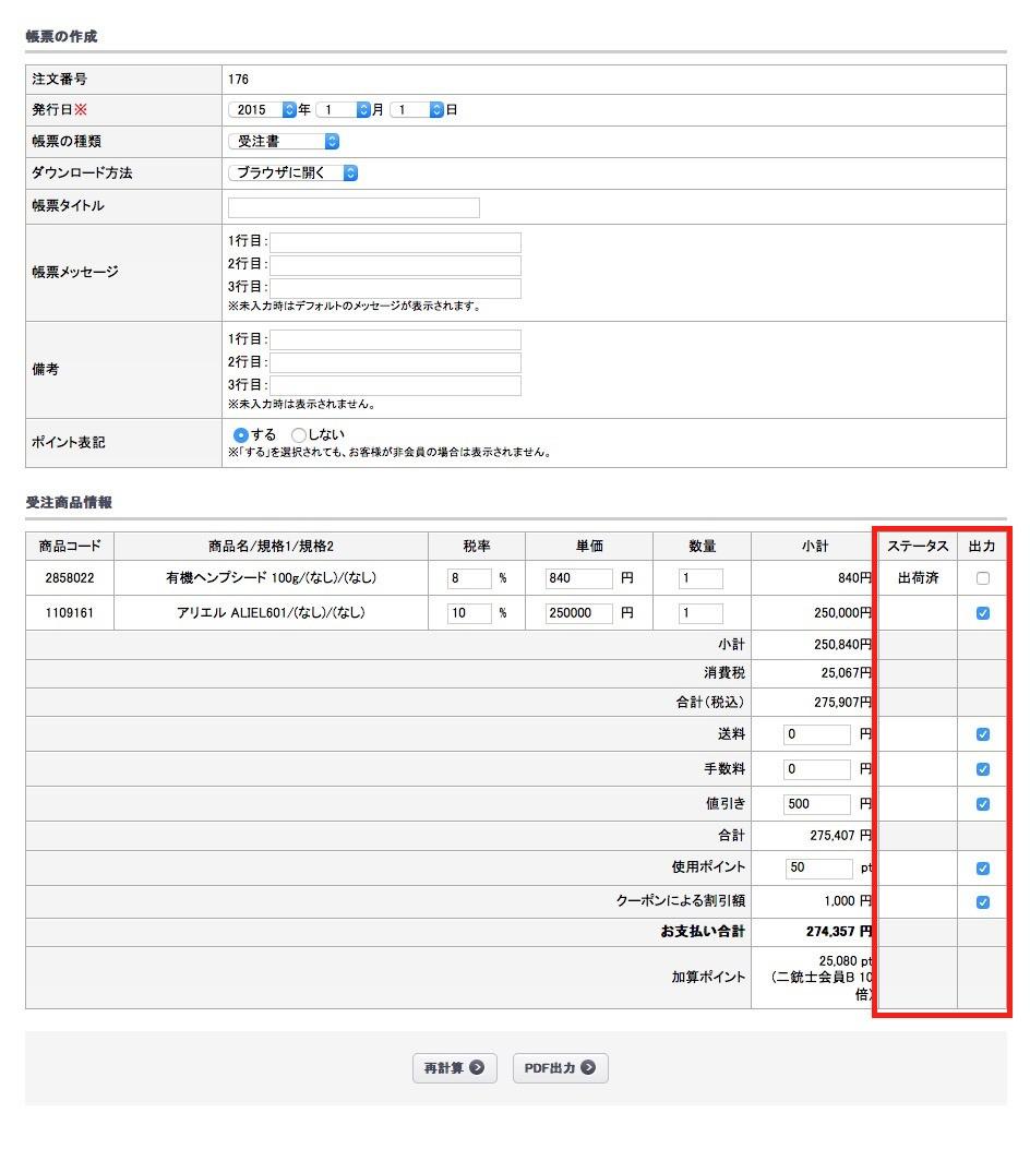 納品書PDFを商品単位で出力できる