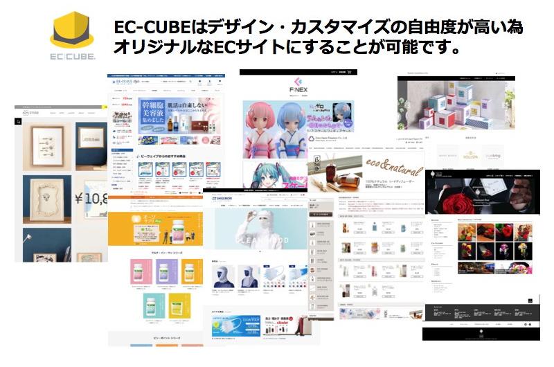 EC-CUBEはデザイン・カスタマイズの自由度が高い為オリジナルなECサイトにすることが可能です。