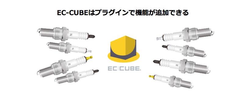 EC-CUBEはプラグインで機能が追加できる