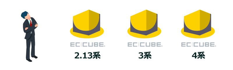 EC-CUBEのバージョンは2系、3系、4系が存在する