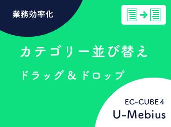 カテゴリー並び替えプラグインEC-CUBE4系 (レベル・階層も再設定)