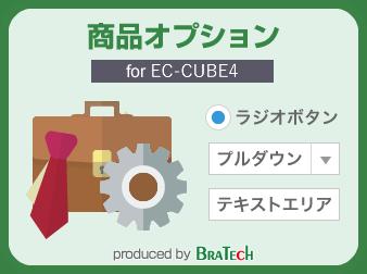 商品オプションプラグイン for EC-CUBE4