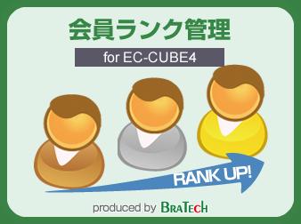 会員ランクプラグイン for EC-CUBE4