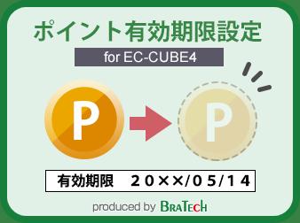 ポイント有効期限設定プラグイン for EC-CUBE4