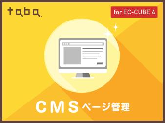 【簡単ページ追加】taba app CMSプラグイン for EC-CUBE 4