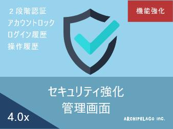 管理画面セキュリティ強化プラグイン(EC-CUBE4.0系対応)