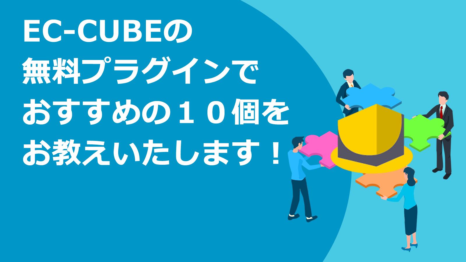EC-CUBE無料プラグインおすすめ10個を徹底解説 無料で売れるECサイトを制作できます!