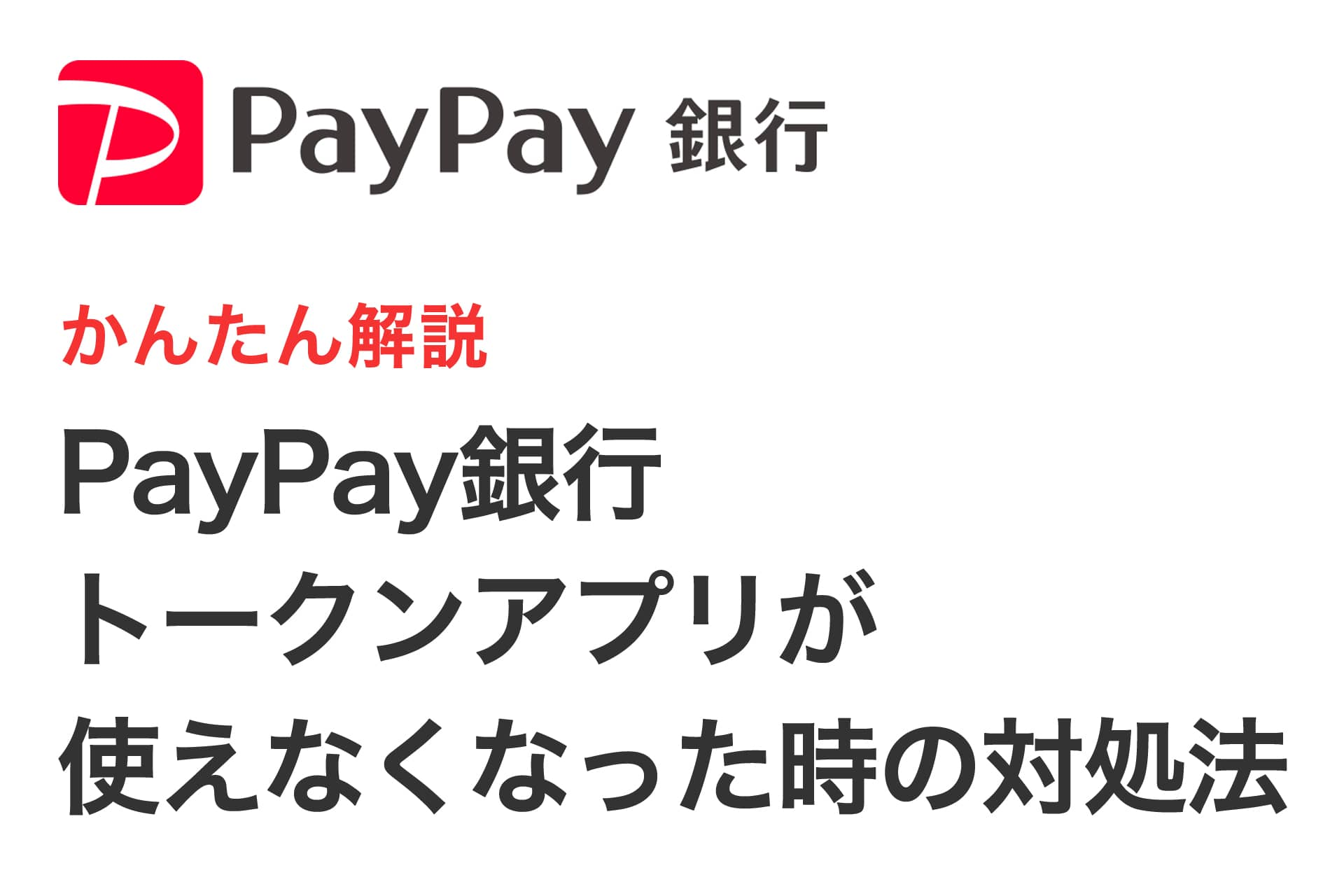 【かんたん解説】PayPay銀行トークンアプリが使えなくなった時の対処法