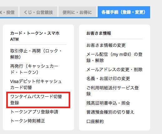 PayPay管理画面>各種手続き(登録・変更)>ワンタイムパスワード切替登録