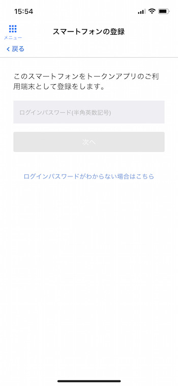 第2画面でログインパスワードを入力