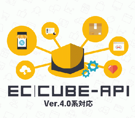 EC-CUBE 4.0 Web API