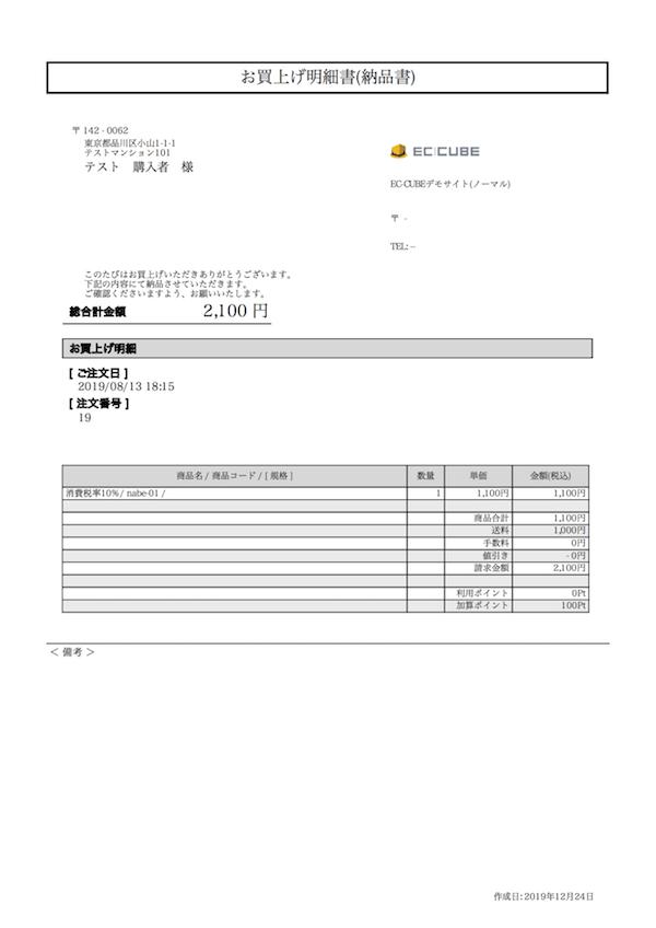 EC-CUBE標準の納品書