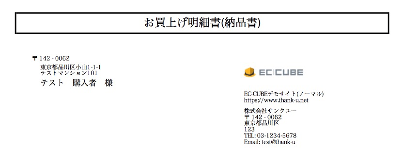 納品書PDFロゴ変更前