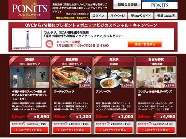 食品のECサイト制作事例:飲食店