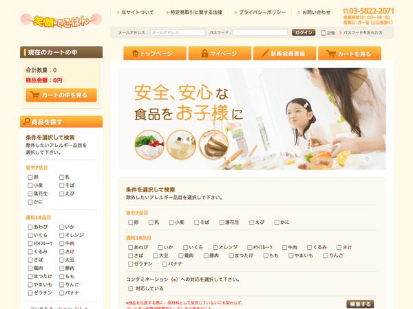 食品のECサイト制作事例:アレルギー対応食品