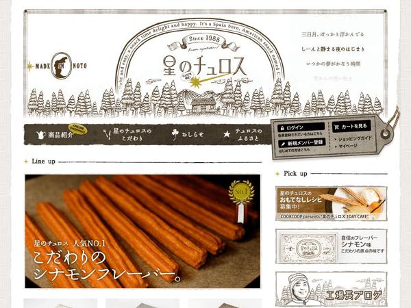 食品のECサイト制作事例:お菓子・スイーツ