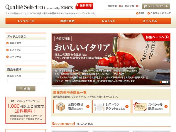 食品のECサイト制作事例:お取り寄せ