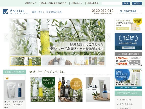 食品のECサイト制作事例:オリーブオイル・オリーブ製品
