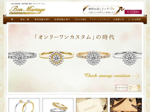 指輪・ジュエリーのECサイト制作事例:カスタムメイド指輪