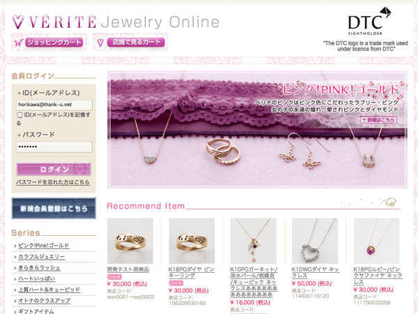 指輪・ジュエリーのECサイト制作事例:ジュエリー