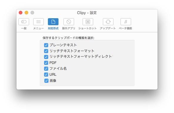 Clipy 設定:対応形式