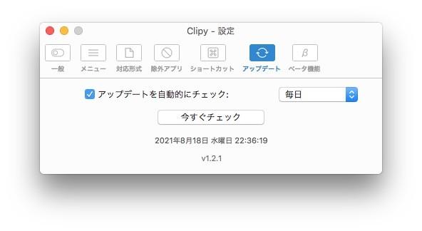 Clipy 設定:アップデート